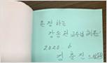 김춘진 전 국회의원님, (주)주방뱅크 강동원 회장에게 '희망전북, 힘있는..