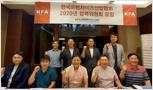 (주)주방뱅크 강동원 회장, KFA 한국 프랜차이즈협회 2020년 협력위..