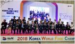 (주)주방뱅크 강동원 회장 2018 KOREA 월드푸드 챔피언십 참석