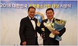 제6회 2018 대한민국 유망중소기업대상