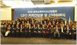 2019 한국프랜차이즈산업협회 CEO 조찬간담회 및 신년하례식 참석