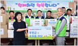 한국 프랜차이즈 협회 36차 사회봉사