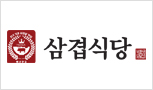 [삼겹식당] 전국 5대 삼겹살 맛집