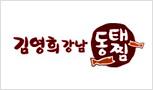 [김영희동태찜&코다리냉면] 우리나라 최초의 동태찜, 해물요리 1등 브랜드