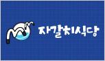 [자갈치식당] 오이소ㆍ드시소ㆍ마시소 해물,생선요리전문점