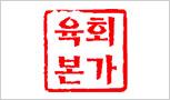 [육회본가] 가장 맛있는 육회!