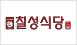 [칠성식당] 전국7대 삼겹살 맛집