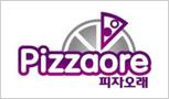 [피자오래]2대째 피자 굽는집!