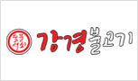 [강경불고기] 가장 한국적인 음식으로 양식에 맞서다!