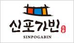 [신포가빈] THE 맛있는 고기만족