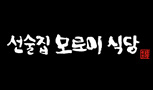 [선술집모로미식당] 선술집 분위기의 캐주얼 이자카야