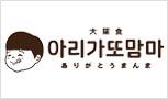 [아리가또 맘마] 한국 안의 작은 일본!