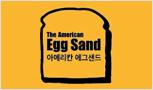 [더아메리칸에그샌드] 꼭 먹어봐야하는 샌드위치!