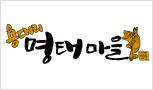 [용대리명태마을] 대한민국 대표 명태요리 전문점