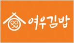 [여우김밥] '황금밥물'이 들어간 밥으로 만든 김밥!