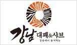 [강남대패&샤브] SBS, KBS 공중파에서도 찾을 만큼 차별화 된 강남대패!