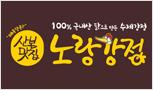 [노랑강정] 100% 국내산 닭으로 만든 수제 강정