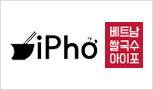 [아이포] 정성의 하노이식 베트남 쌀국수