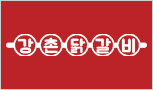 [강촌닭갈비]건강한 먹거리가 있는곳