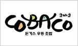 [코바코] 즐거움과 행복이 가득한 맛! 돈가스 우동 초밥 전문점