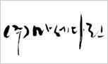 [(주)마세다린]도전의 도전을 통해 새로온 가치를 제공하는 프랜차이즈 전문기업