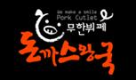 [돈까스왕국] 무한뷔페! 20가지 이상의 전문 쉐프의 요리~