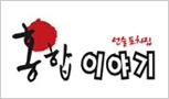 선술포장마차/홍합이야기