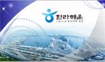 [한라해운] 국제물류 컨설팅 & 무역대행