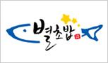 [별초밥]더 건강한 재료로 만든 초밥