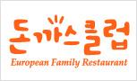 [돈까스클럽] 유러피안 스타일의 대형 패밀리 레스토랑 NEW