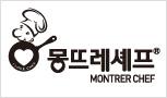 [몽뜨레셰프] 정찬 레스토랑 최고 전문가의 고품격, 고품질 음식
