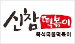 [신참떡볶이] 신참,달참,순참 3가지 맛의 즉석 국물 떡볶이!