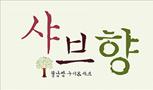 [샤브향]자연의 신선함을 담은 정성 먹거리