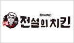 [전설의치킨]30년 노하우로 만든, 입소문만으로만 전해지던 전설의 치킨