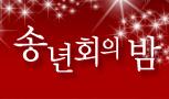 2016 주방뱅크 송년회