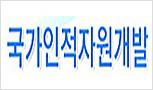 국가인적자원개발 컨소시엄-해외 벤치마킹 외식 점포 인테리어 수료