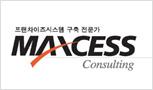 제21기 맥세스 실무형 프랜차이즈 과정 수료