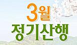(주)대원주방뱅크 용마산 정기산행(2016.3.27)