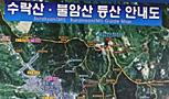 16.05.29 - 도전2016산악회 수락산 산행기