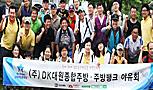 2012년 주방뱅크  야유회 엿보기