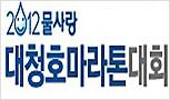 2012 물사랑 대청호 마라톤 대회 출전_주방뱅크