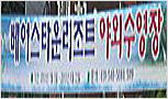 베어스타운에 납품 다녀와서 ..^^