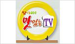 [MBC제품협찬]찾아라 맛있는 TV 12월 20일 방영분 제품협찬