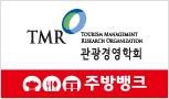 (주)주방뱅크 강동원 회장, (사)관광경영학회 임원 위촉