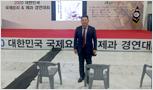 (주)주방뱅크 강동원 회장, 2020 대한민국 국제요리&제과경연대회 VIP 참석