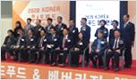 (주)주방뱅크 강동원 회장 2020 KOREA 월드푸드 챔피언십 심사위원 위촉 및 VIP 초대