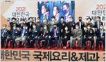 (주)주방뱅크 강동원 회장 「2021 대한민국 국제요리&제과 경연대회」 심사위원 및 VIP 참석