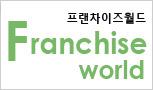 프랜차이즈 월드에 소개된 주식회사 주방뱅크 강동원 회장.