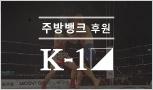 (주방뱅크 후원)K-1토너먼트(한,중,일,러시아,몽골 국제전)