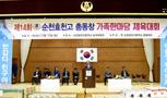 제14회 순천효천고 총동창 가족한마당 체육대회, (주)주방뱅크 협찬